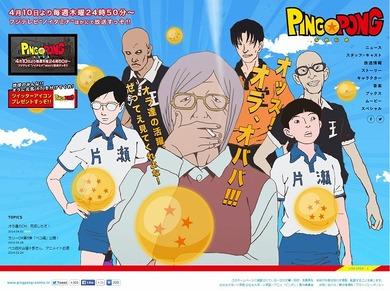 TVアニメ『ピンポン』公式サイト_