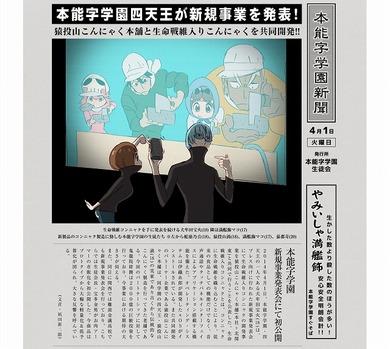 TVアニメ『キルラキル KILL la KILL』オフィシャルサイト_