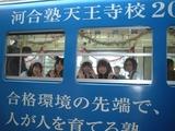 【2路面電車】バイバイ