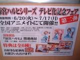 ハルヒキャンペーン アニメイト2