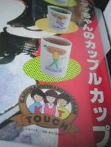 【タッチ】2
