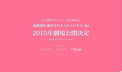 新劇場版 魔法少女まどか☆マギカ(仮)_