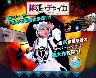 アニメ『棺姫のチャイカ』公式サイト_