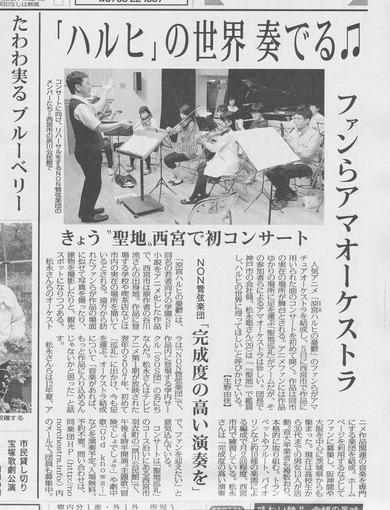 毎日新聞7/5朝刊阪神版