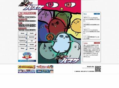 黒子のバスケ アニメ公式サイト_