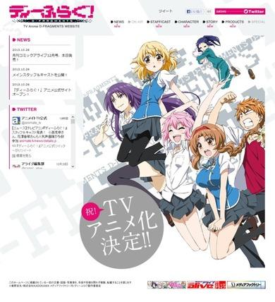 TVアニメ『ディーふらぐ!』公式サイト