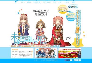『未確認で進行形』TVアニメ公式サイト_