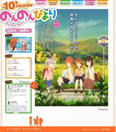 TVアニメ『のんのんびより』公式サイト