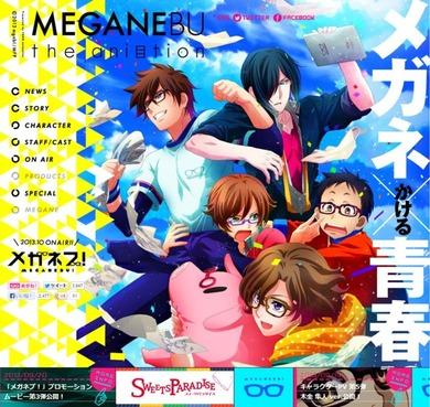 TVアニメ「メガネブ!」公式サイト