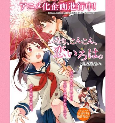 よしだもろへ 『いなり、こんこん、恋いろは。』 | web KADOKAWA