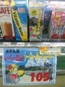 タンカンWが105円からだったの5円引きか〜