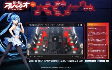 TVアニメ「蒼き鋼のアルペジオ -アルス・ノヴァ-」公式HP