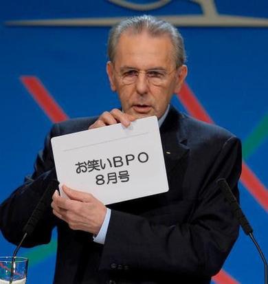 東京オリンピックおめでとう!