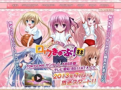 TVアニメ ロウきゅーぶ!SS 公式サイト
