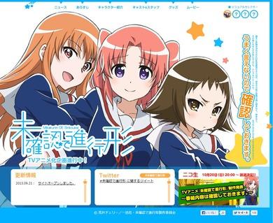 『未確認で進行形』TVアニメ公式サイト