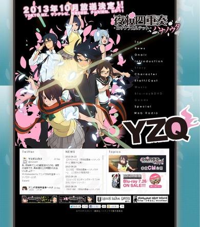 夜桜四重奏 -ハナノウタ- 公式サイト