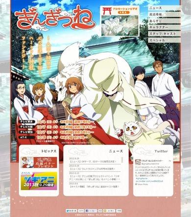 TVアニメ『ぎんぎつね』公式サイト