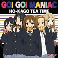 TVアニメ「けいおん!!」OP 「GO!GO! MANIAC」(初回限定盤) [Maxi] 放課後ティータイム