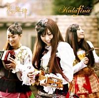 TVアニメ「ソ・ラ・ノ・ヲ・ト」OP<br> 光の旋律(初回生産限定盤)(DVD付) / Kalafina