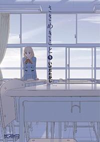 ささめきこと 5 (MFコミックス アライブシリーズ)