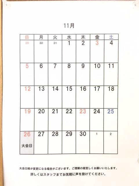 IMG_2700 11月