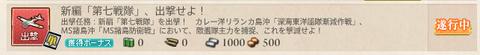 熊野任務1