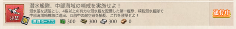 潜水艦任務