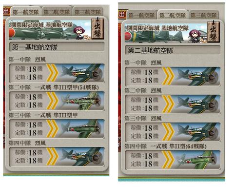 基地隊空襲マス対策