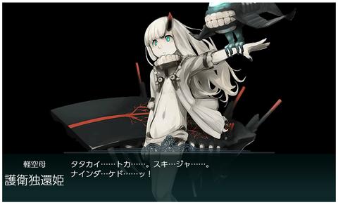 護衛空母姫1