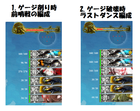 敵編成5-5