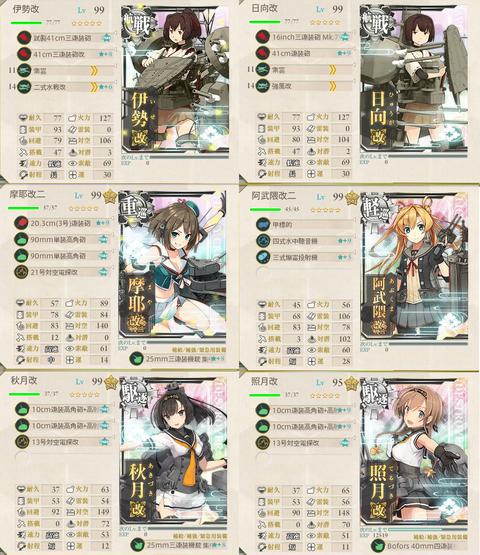 3-5伊勢任務