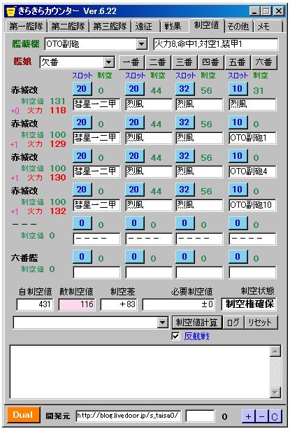 きらきらカウンターOTO副砲