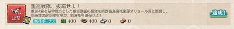 任務クリアE2
