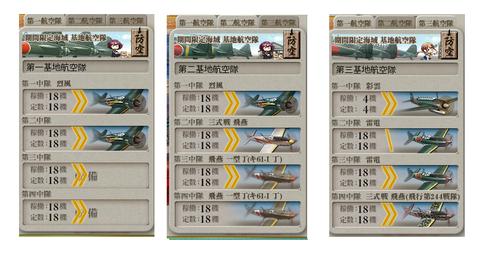 基地航空空襲被害無し用