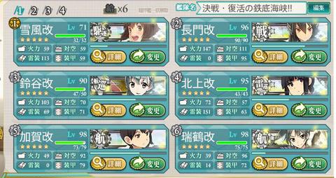 E6削り艦隊