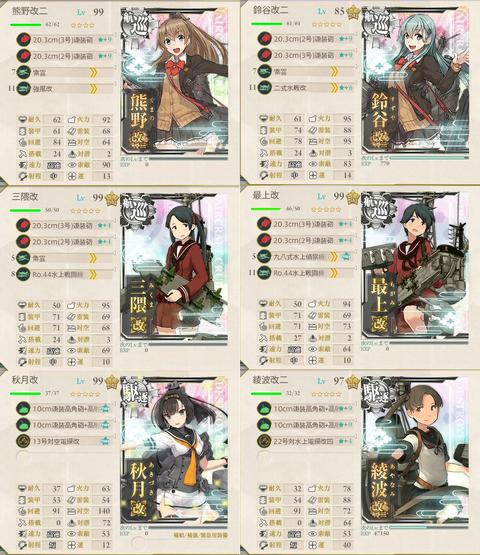 6-2熊野任務編成