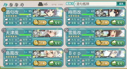 3-5迎撃編成