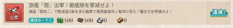 2-5任務達成