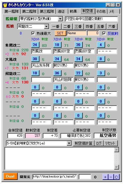 対空カットイン込み制空計算