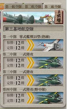 基地航空ラスダン3