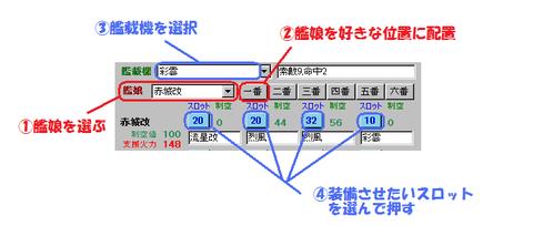 制空計算の説明