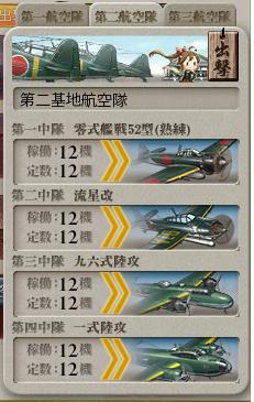 基地航空ラスダン2