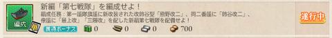 編成任務熊野