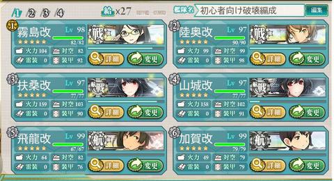 戦4空母2