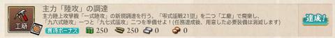 任務4達成