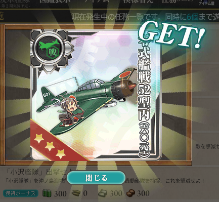 【艦これ】「小沢艦隊」出撃せよ!攻略【試製甲板カタパルト ...