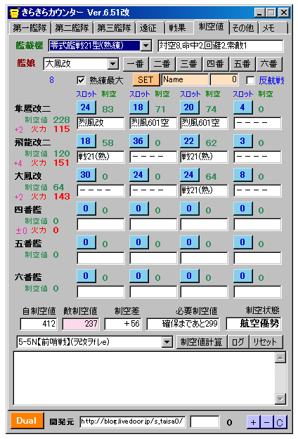 5-5制空