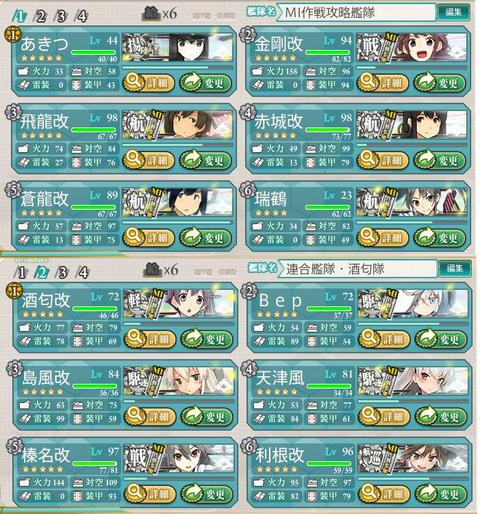 E4攻略艦隊