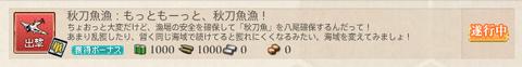 秋刀魚任務2