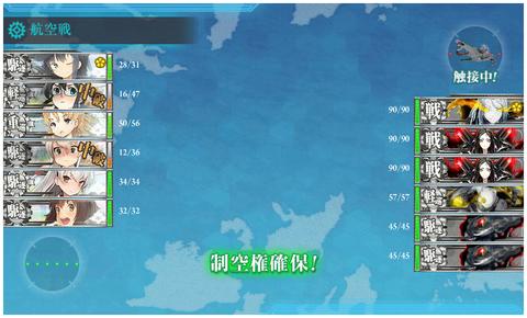 2-5反撃制空